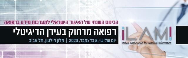 הכינוס השנתי של האיגוד הישראלי למערכות מידע ברפואה, רפואה מרחוק בעידן הדיגיטלי, יום שלישי, 8 בדצמבר 2020, מלון הילטון, תל אביב